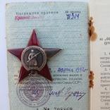 Орден Красной Звезды, № 41314 photo 1