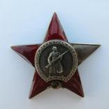 Орден Красной Звезды, № 41314 photo 2