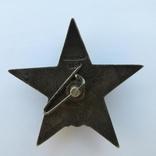 Орден Красной Звезды, № 41314 photo 3