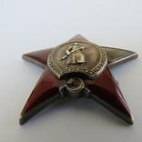 Орден Красной Звезды, № 41314 photo 4