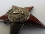 Орден Красной Звезды, № 41314 photo 8