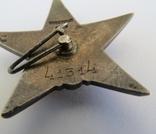 Орден Красной Звезды, № 41314 photo 9
