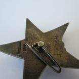 Орден Красной Звезды, № 41314 photo 10