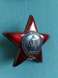 Орден Красной Звезды( посмертно) photo 2