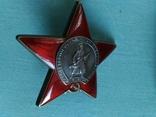 Орден Красной Звезды( посмертно) photo 3