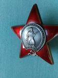 Орден Красной Звезды( посмертно) photo 4