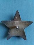 Орден Красной Звезды( посмертно) photo 5
