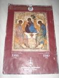 Большой календарь, тысячелетие русской православной церкви