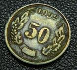50 шагов 1992 1.2А г магнітна сталь, покрита латунню, фото 3