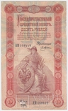 10 рублей 1898 года. Плеске photo 1