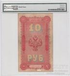 10 рублей 1898 года. Тимашев photo 2