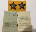 Комплект - два ордена Красной Звезды на одного с документами.