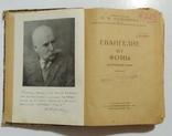 Наживин. И.Ф. Евангелие от Фомы. 1935. Автограф. А.И. Серебренников и Ко.