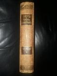 1914 Брем Деятель Жизнь животных т.7