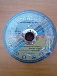 Отрезной диск для болгарки 125х1,0мм по металлу КОНДОР (лот 25шт) УЦЕНКА