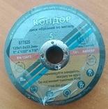 Отрезной диск для болгарки 125*1,0мм по металлу КОНДОР (лот 10шт) Уценка