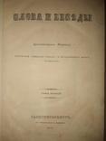 1848 Слова и беседы Израиля