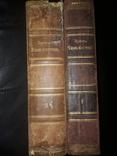 1902 Брем жизнь животных 2 тома