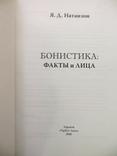 Бонистика факты и лица Я. Д. Натанзон photo 2