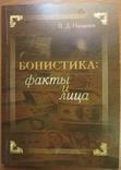 Бонистика факты и лица Я. Д. Натанзон photo 1