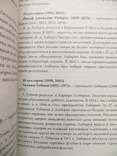 Бонистика факты и лица Я. Д. Натанзон photo 4