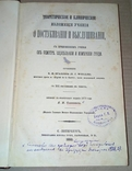 Изложение учения о постукивании и выслушивании. Е. Ж. Вуалеза 1880 год.