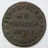 Копейка 1710г