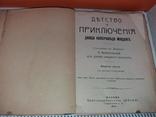 Детство и приключения Давида Копперфильда младшего. (1915 год)