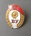 Знак и диплом об окончании артиллерийского училища им.Фрунзе + бонус-погоны