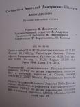 Русские народные сказки, фото №9