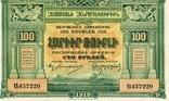 Бона Армения 100 рублей 1919 год photo 2