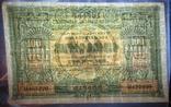 Бона Армения 100 рублей 1919 год photo 3