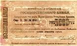 Бона Армения 5000 рублей 1919 год photo 1