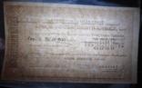 Бона Армения 5000 рублей 1919 год photo 2