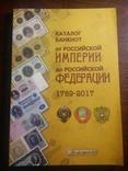 Каталог банкнот от Российской империи до РФ 1769-2017 гг.