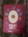 Каталог монет Волмар март 2017 год