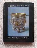 Петренко М. Українське золотарство 16 - 18 стл.