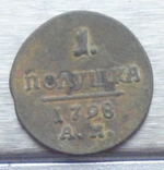 Полушка 1798 г. АМ