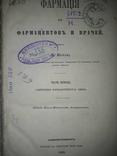 1863 Фармация - приготовление лекарств