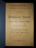 1904 Минеральное царство