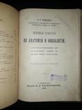 1910 Две книги по зоологии и анатомии