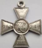 Георгиевский крест 4 степени №754730