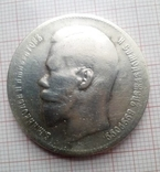 1 рубль 1898 год.