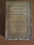 Опыт православного догматического богословия 1897 год., фото №2