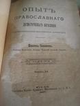 Опыт православного догматического богословия 1897 год., фото №5