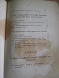 Опыт православного догматического богословия 1897 год., фото №8