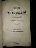 1871 Менделеев - Основы химии