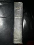 1904 Литров И.И. Тайны неба