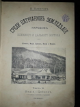 1899 Народы ближнего и дальнего востока