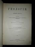 1912 Историческая геология